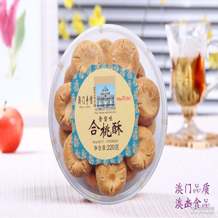 澳门特产 澳凼新品 休闲食品 合桃酥220g