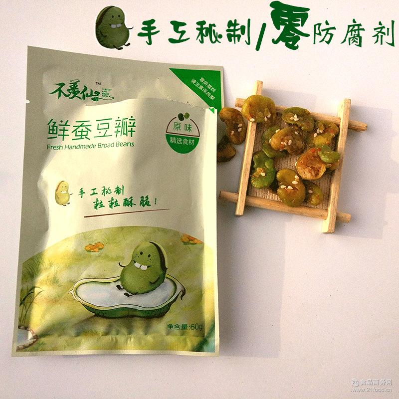 60袋/件 不羡仙鲜蚕豆零食小吃兰花豆坚果60克无防腐 合川特产