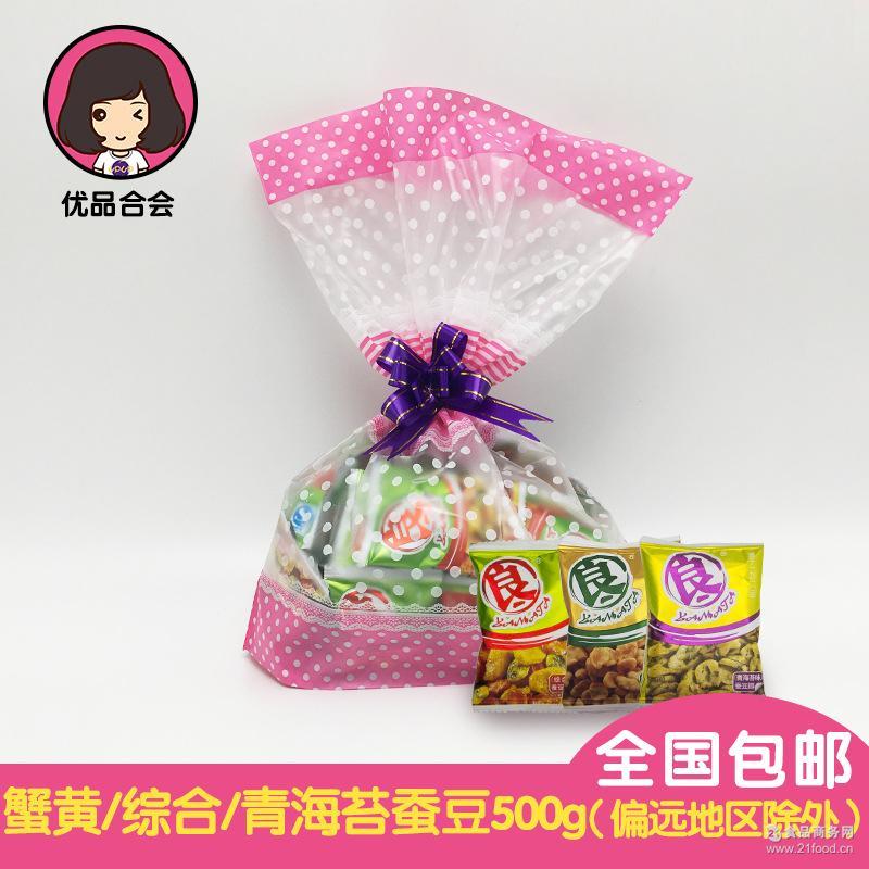 良一蟹黄蚕豆瓣青海苔综合味兰花豆休闲零食品坚果散装500g
