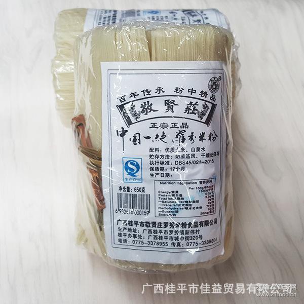 供应广西桂平正宗敬贤庄罗秀米粉650g水草装 米线 细粉干粉