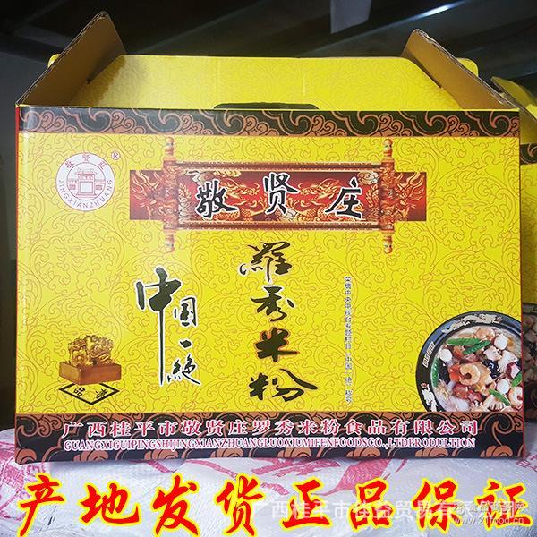 米线 供应广西桂平正宗敬贤庄罗秀米粉1400g礼盒装 细粉干粉