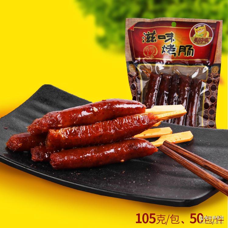 休闲脆皮猪肉香肠下饭肉类食品原味麻辣 美时嘴滋味烤肠零食直销