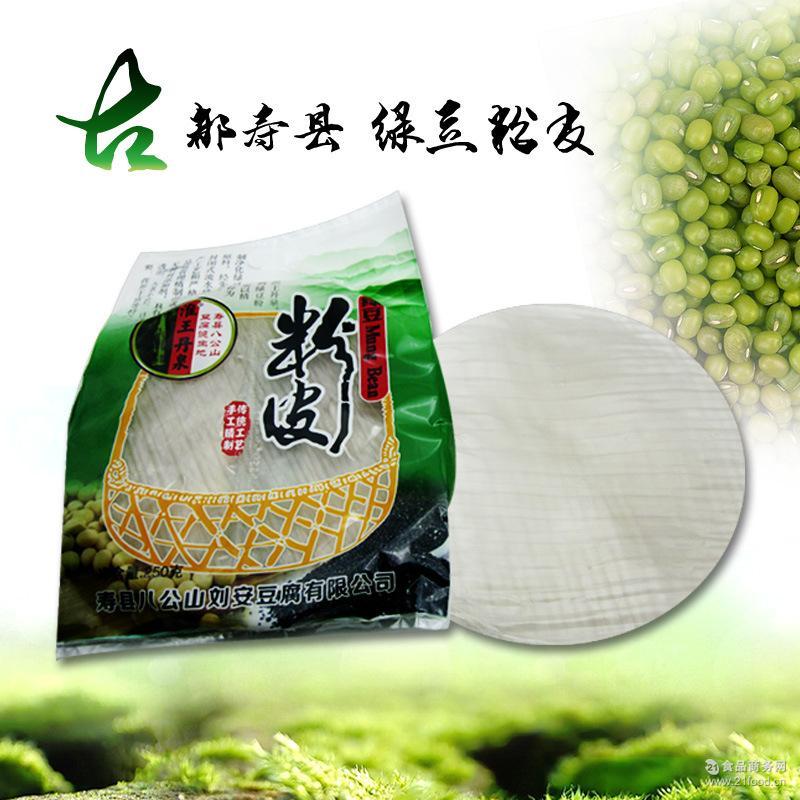 寿县八公山250g绿豆粉皮批发手工农家干货凉皮土特产杂粮一件代发