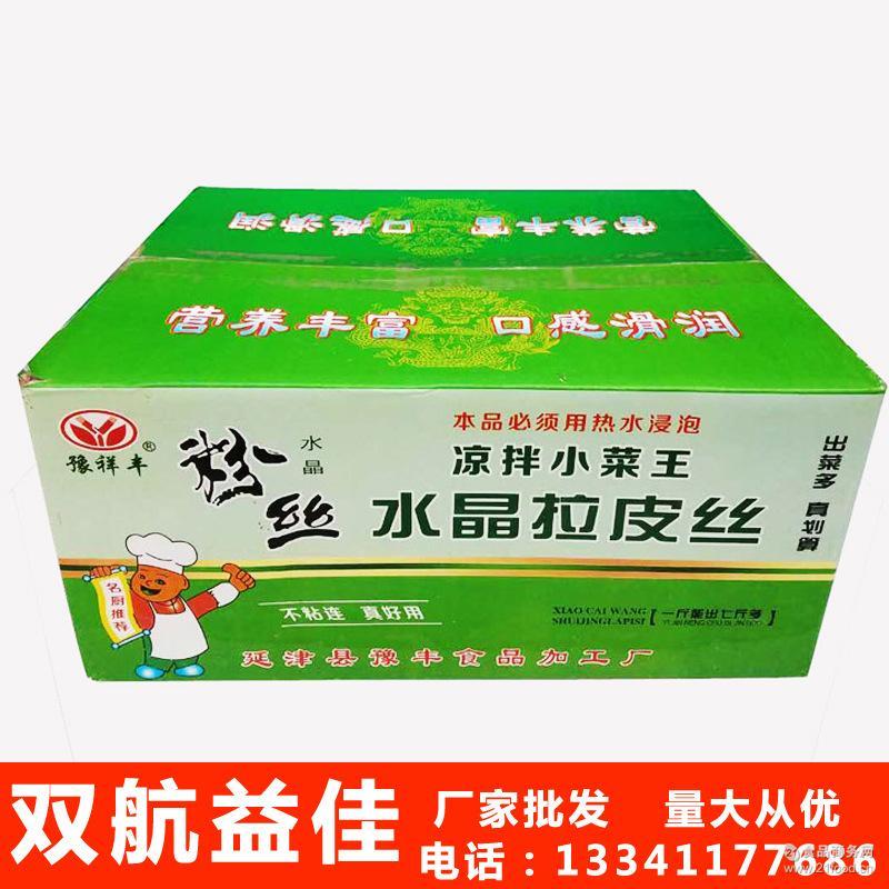 火锅麻辣烫炖菜用品9斤/箱 厂家批发箱装粉丝 水晶拉皮丝凉拌菜