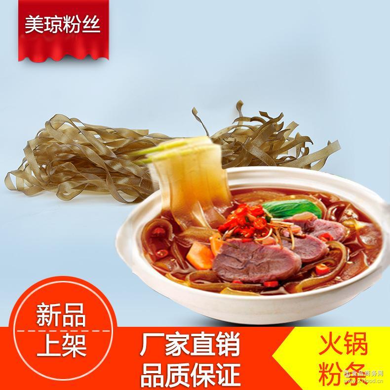 农家特产 炖炒火锅王 纯红薯淀粉 冬日生态粉丝 酸辣粉圈圈粉条
