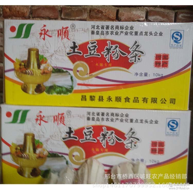 厂价批发火锅干土豆粉条圆宽粉条超市专用500g/把火锅马铃薯粉条