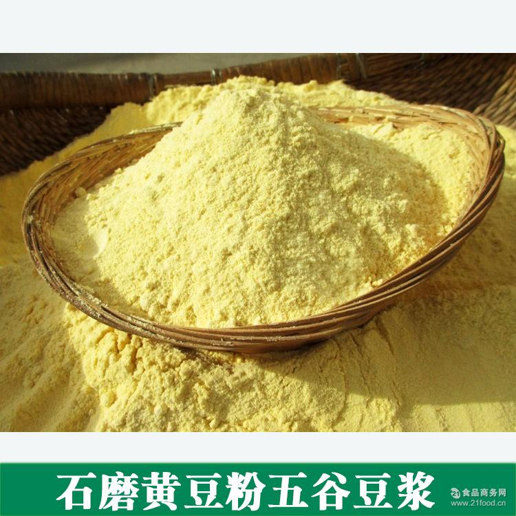 自家打面机黄豆粉绿豆粉植物蛋白五谷豆浆石磨加工黄豆面批发直销