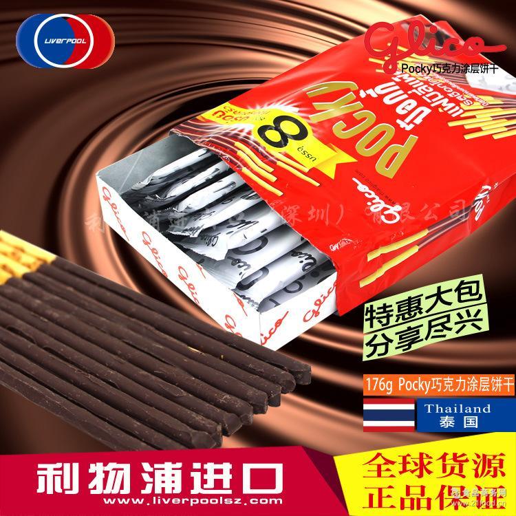 泰国原装进口零食 Pocky代可可脂巧克力涂层饼干176g