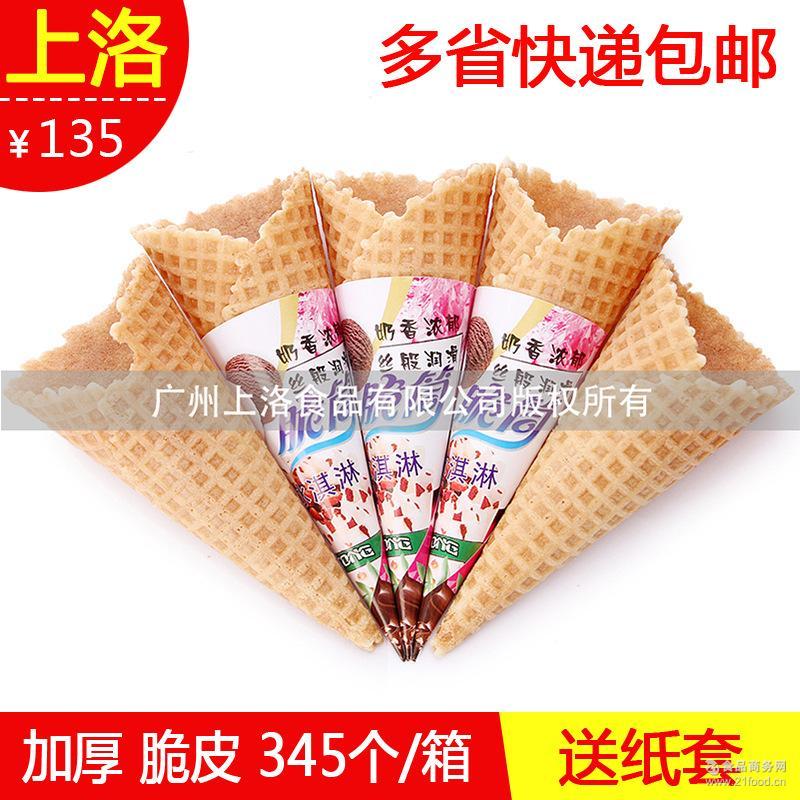 花边珍珠筒冰激凌蛋筒 商用加厚脆皮蛋托甜筒 345个 快递包邮