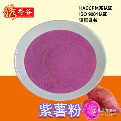 纯紫薯粉 食品烘焙原料 紫薯全粉 纯天然 QS认证