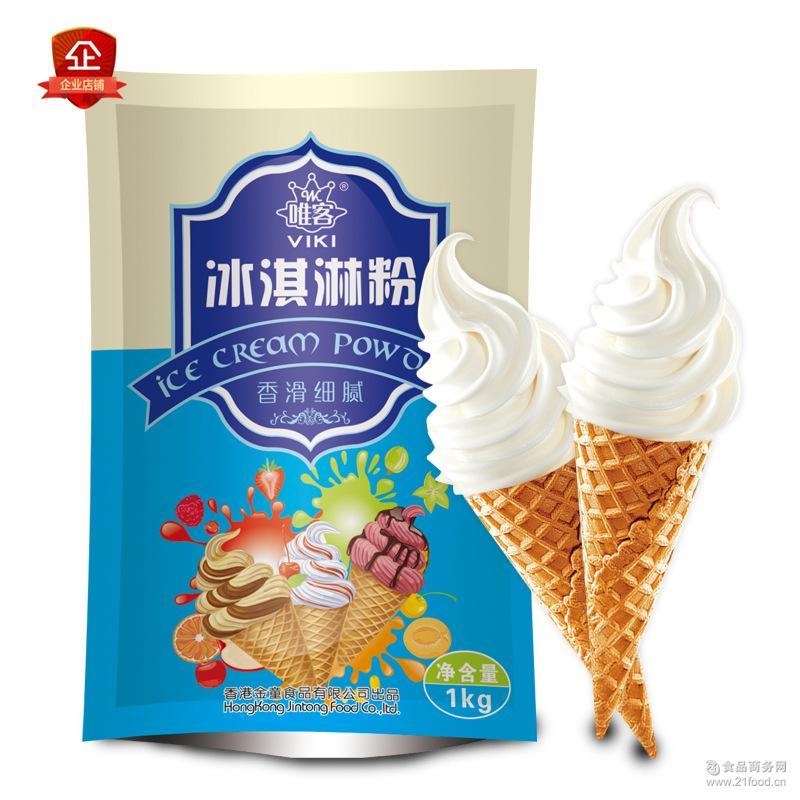 商用冰激凌原料批发圣代甜筒可挖球冷饮自制硬雪糕 1kg软冰淇淋粉