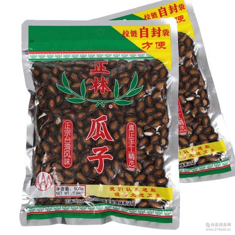 黑瓜子 正品 兰州正林3a 500g/袋 西瓜子 特价零食品批发