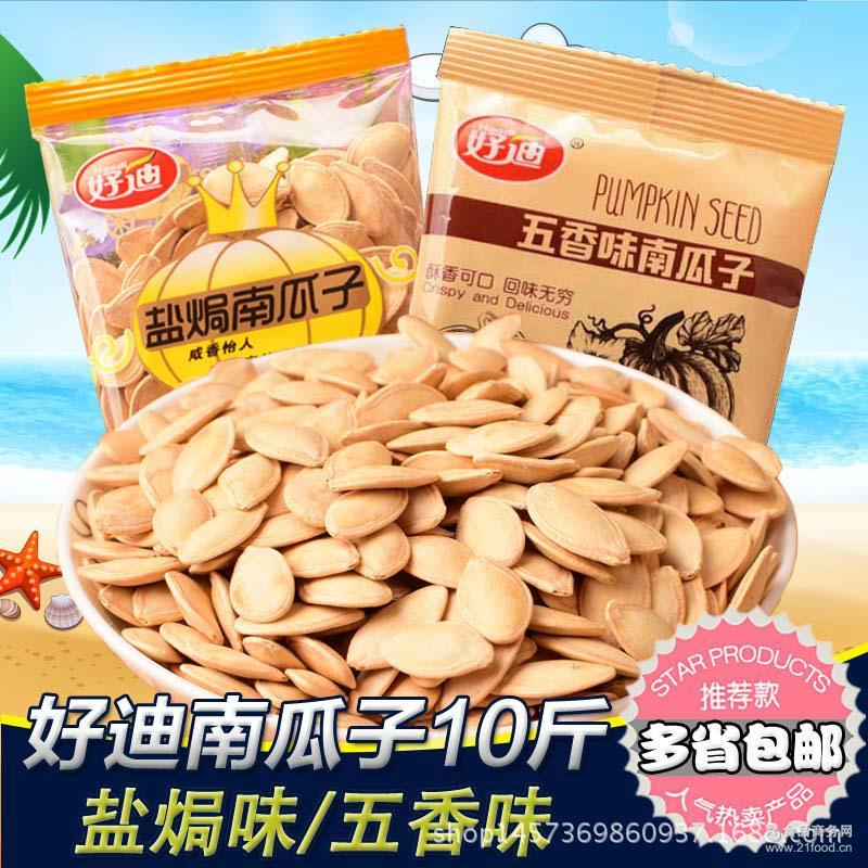 好迪南瓜子盐焗味五香味 香脆壳薄坚果炒货休闲零食整箱10斤包邮