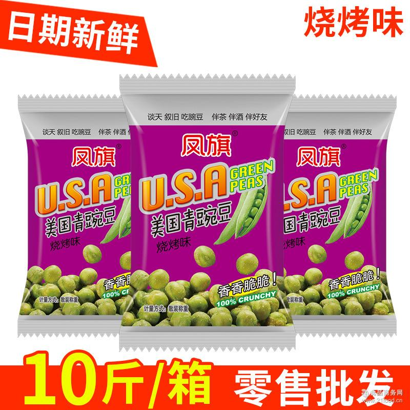 烧烤味美国青豆小吃零食整箱10斤批发 坚果炒货豆类休闲特产批发