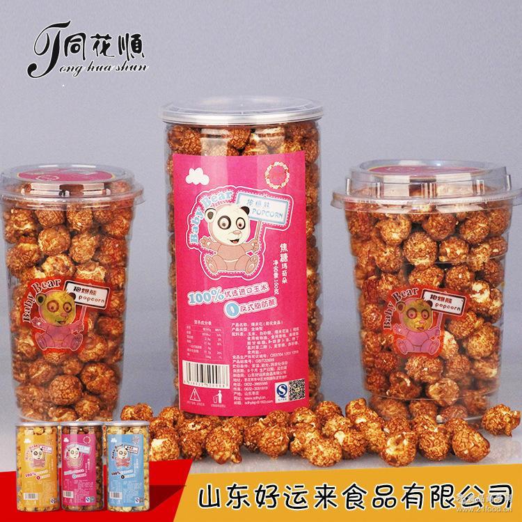 厂家生产焦糖爆米花杯装微波炉零食膨化休闲食品大礼包特产批发