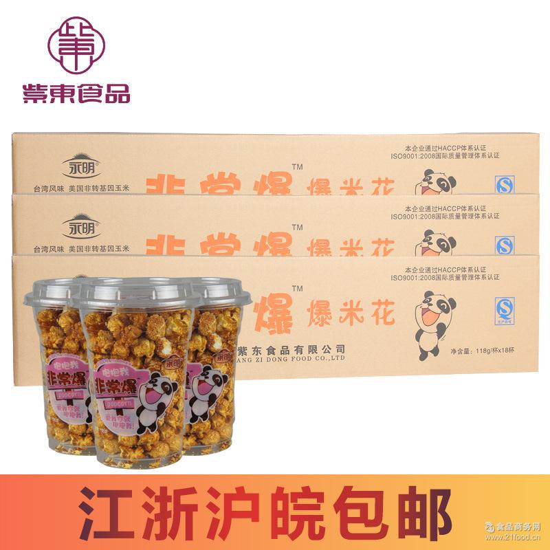 桶装 焦糖味 整箱 进口玉米 永明非常爆美式球形爆米花 膨化零食