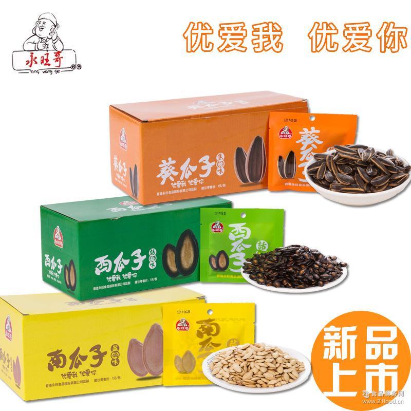 南瓜子 【永旺哥】礼盒装西瓜子 葵瓜子 炒货系列办公室休闲零食