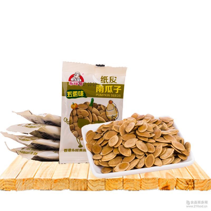 永旺哥2017新品22g装 纸皮南瓜子 瓜子炒货零食 手抓包零食