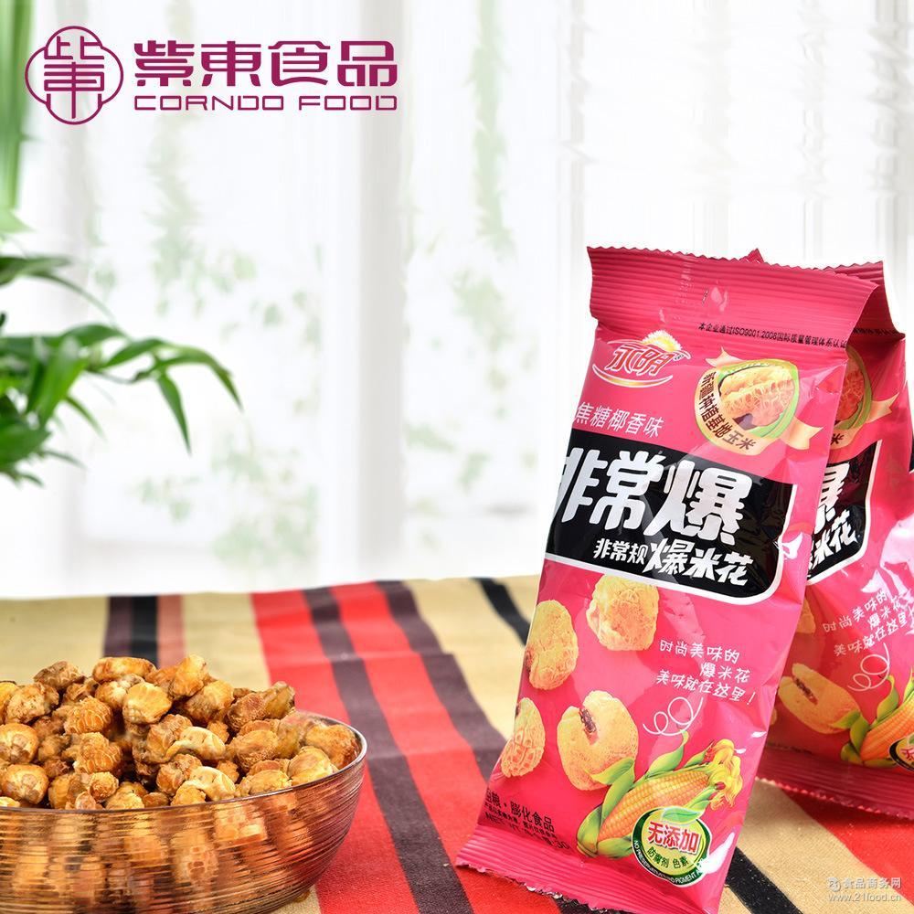 永明黄金豆焦糖爆米花休闲膨化食品90后零食礼包玉米小吃30g批发