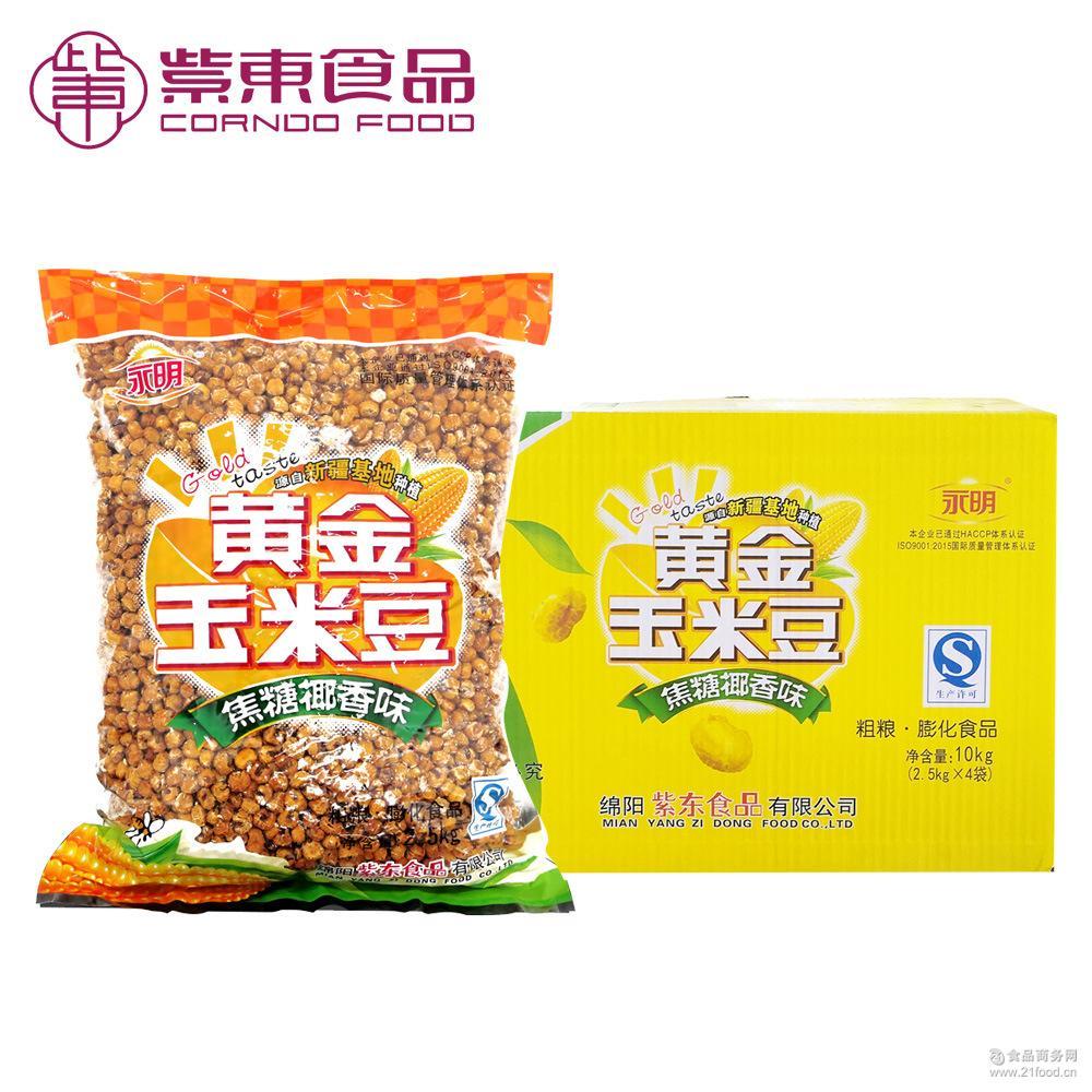 永明黄金豆焦糖爆米花休闲膨化食品90后零食礼包玉米小吃2.5kg装