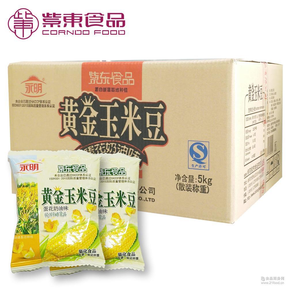 永明黄金豆奶油爆米花休闲膨化食品90后零食礼包玉米小吃散装称重