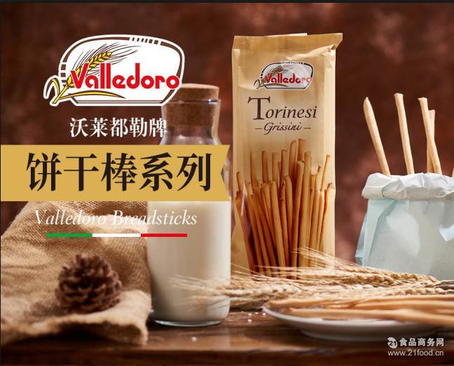 下酒小食 意大利进口零食面包棒 沃莱都勒牌都灵香脆饼干棒100克