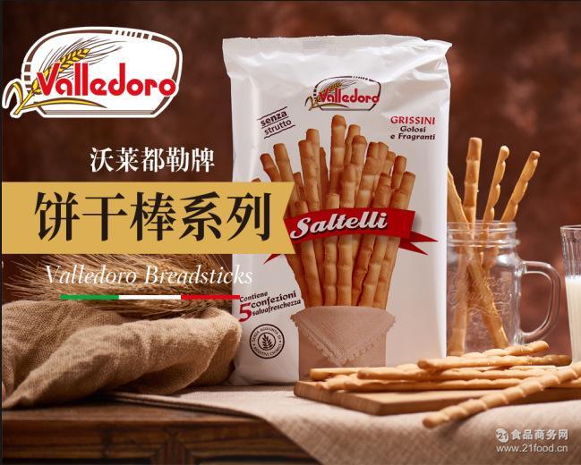 意大利进口零食面包棒 下酒小食 沃莱都勒牌麦芽香脆饼干棒250克