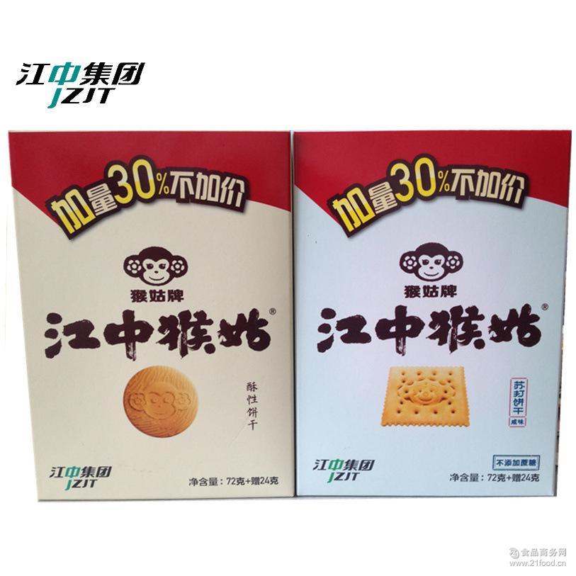 【江中授权店】江中猴姑饼干牌72g猴菇酥性苏打无糖养胃代餐新包