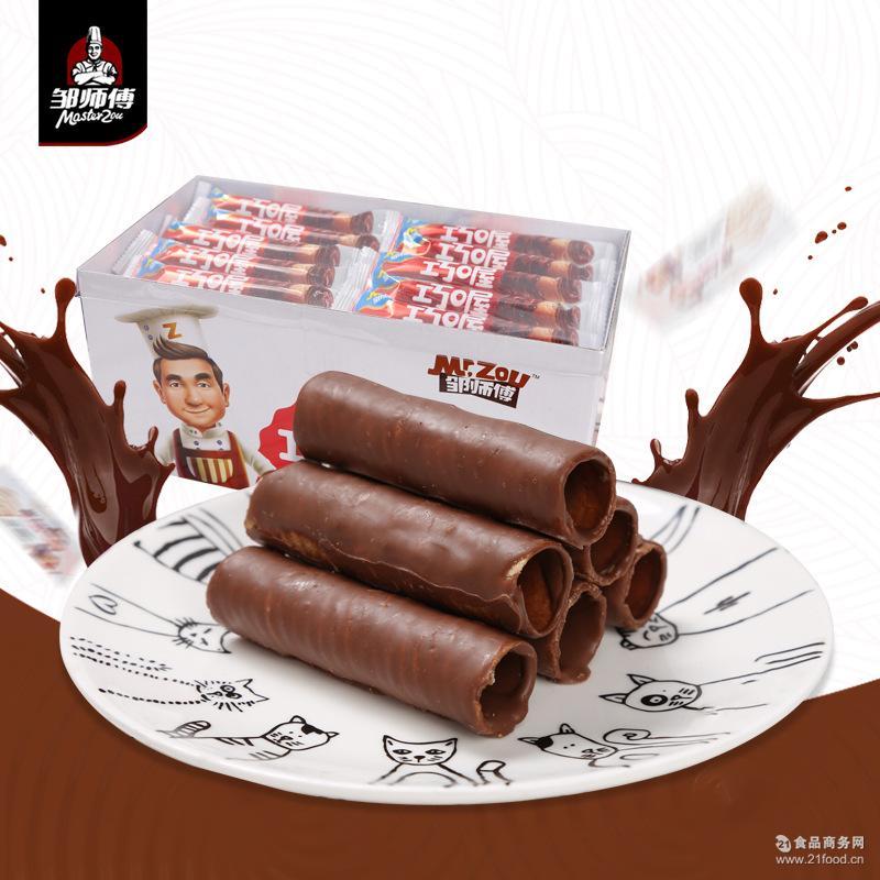 食品 厂家直销邹师傅巧喔黑巧克力蛋卷 办公室休闲小零食