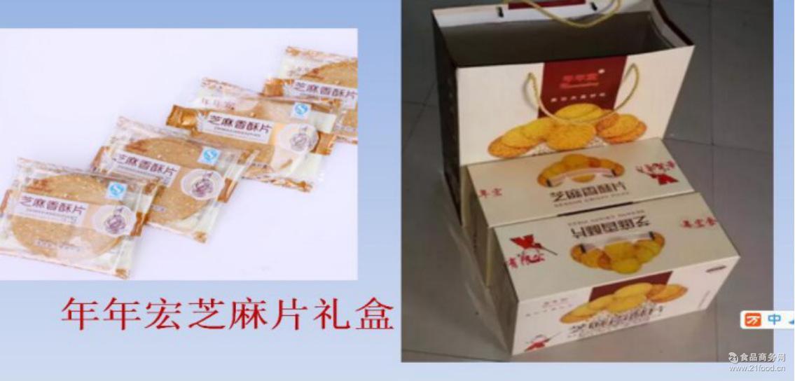 手撕面包煎饼等 厂家直销 本厂生产肉松饼 香酥芝麻片礼盒