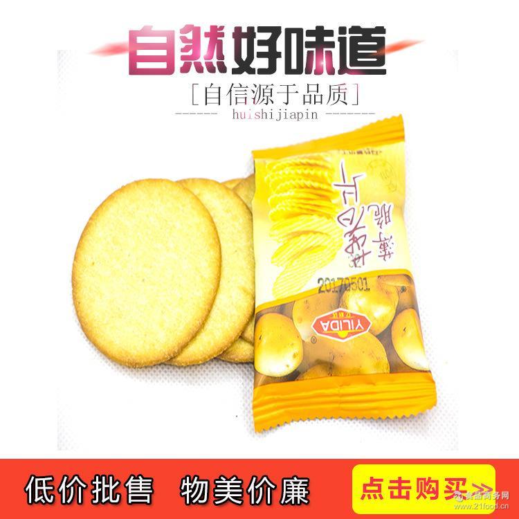 亿利达咸薄脆薯片韧性饼干零食马铃薯饼干美味可口