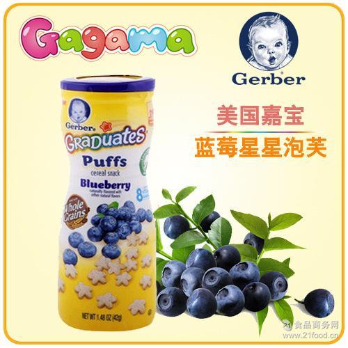 美国进口*GERBER嘉宝蓝莓口味星星泡芙罐装42g 宝宝辅食零食批发