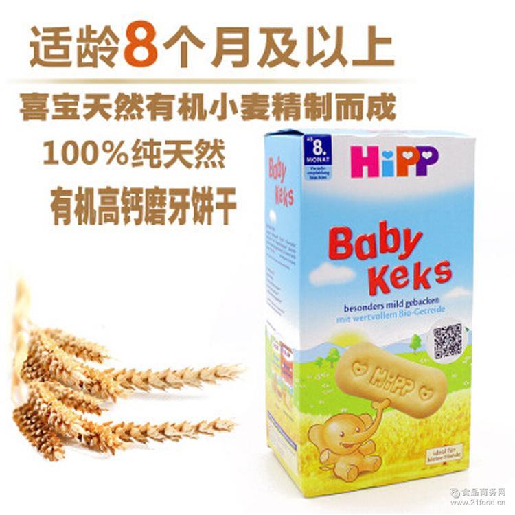 儿童天然有机高钙磨牙棒饼干150g婴儿宝宝零食 德国进口HIPP喜宝