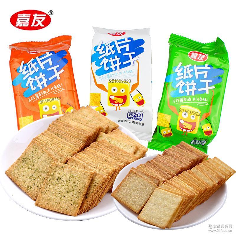 烧烤味 嘉友纸片饼干 海苔味 原味 薄脆韧性脆薄薯片马铃薯