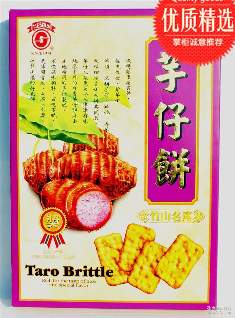 批发 食品*奖 厂家 竹山日香芋仔饼 台湾特产 特色茶点零食