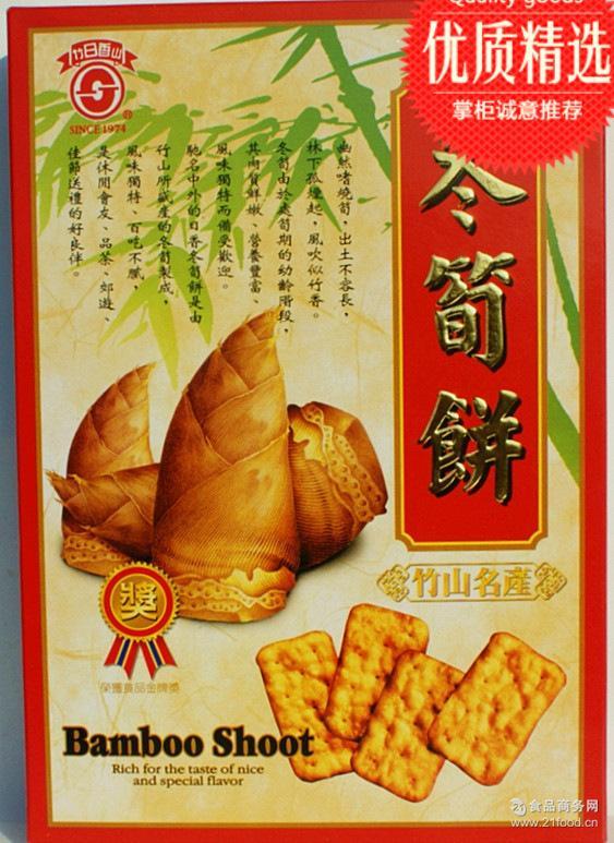 *奖饼干 台湾特产 特色零食 竹山日香冬笋饼 批发