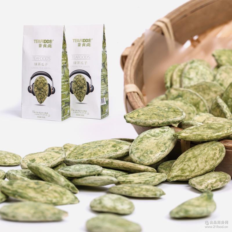 茶食尚-绿茶味瓜子坚果瓜子零食大颗南瓜子茶点茶食品厂家批发