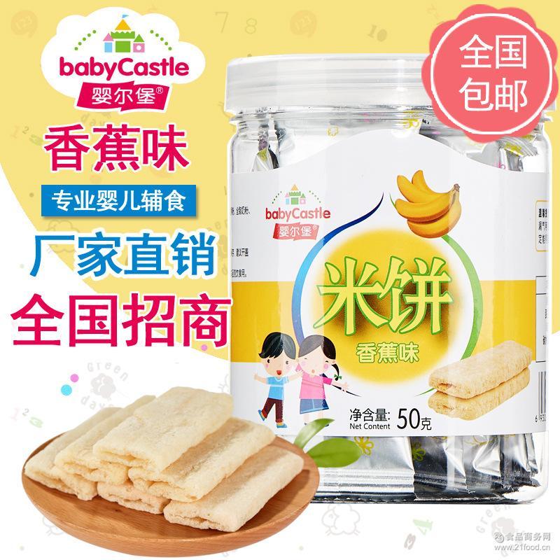 儿童食品 婴儿辅食食品 宝宝零食入口即化厂家直销 婴儿米饼