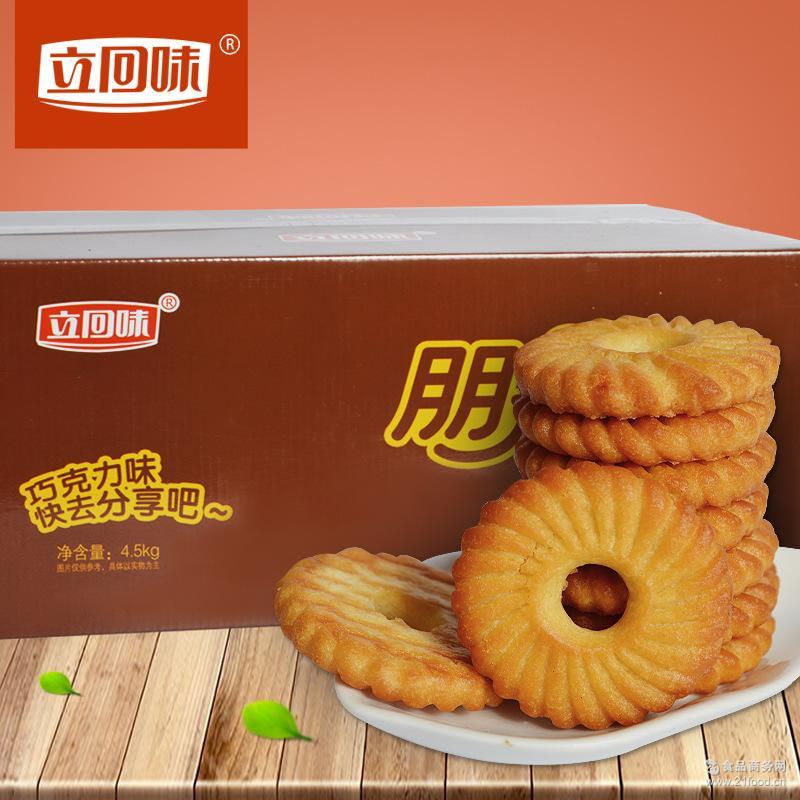 立回味 朋友圈曲奇饼干 休闲酥性饼干 巧克力牛奶鸡蛋味饼干