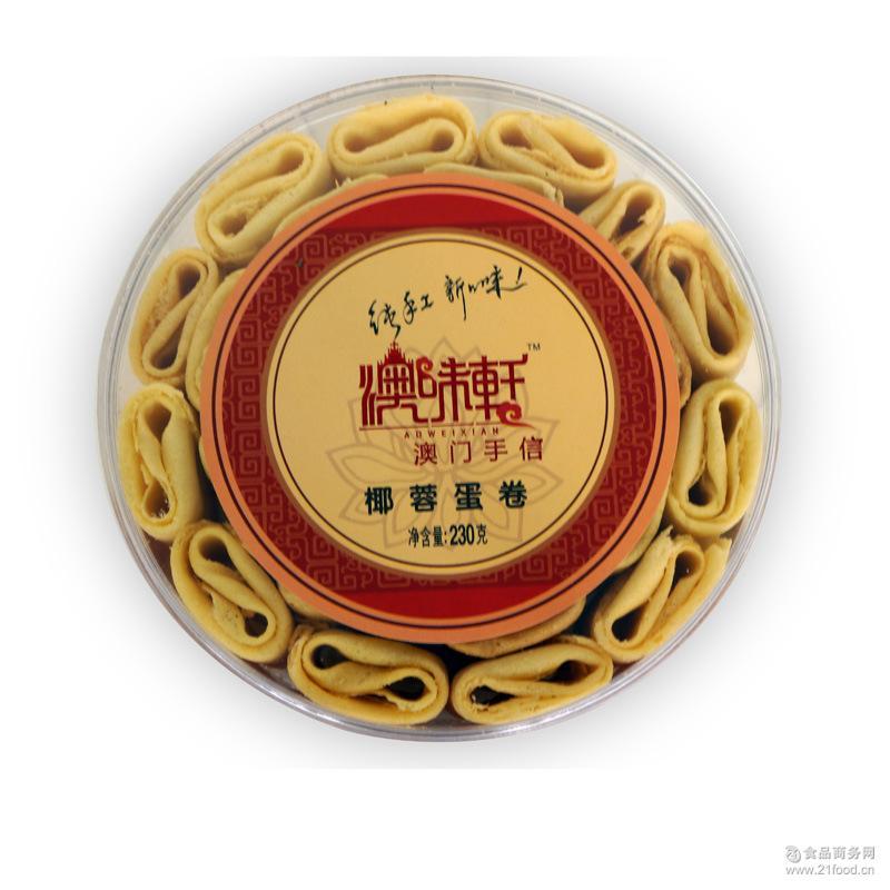 经典款进口食品澳门茶点手信特产椰蓉蛋卷钜香澳味轩饼家茶食品