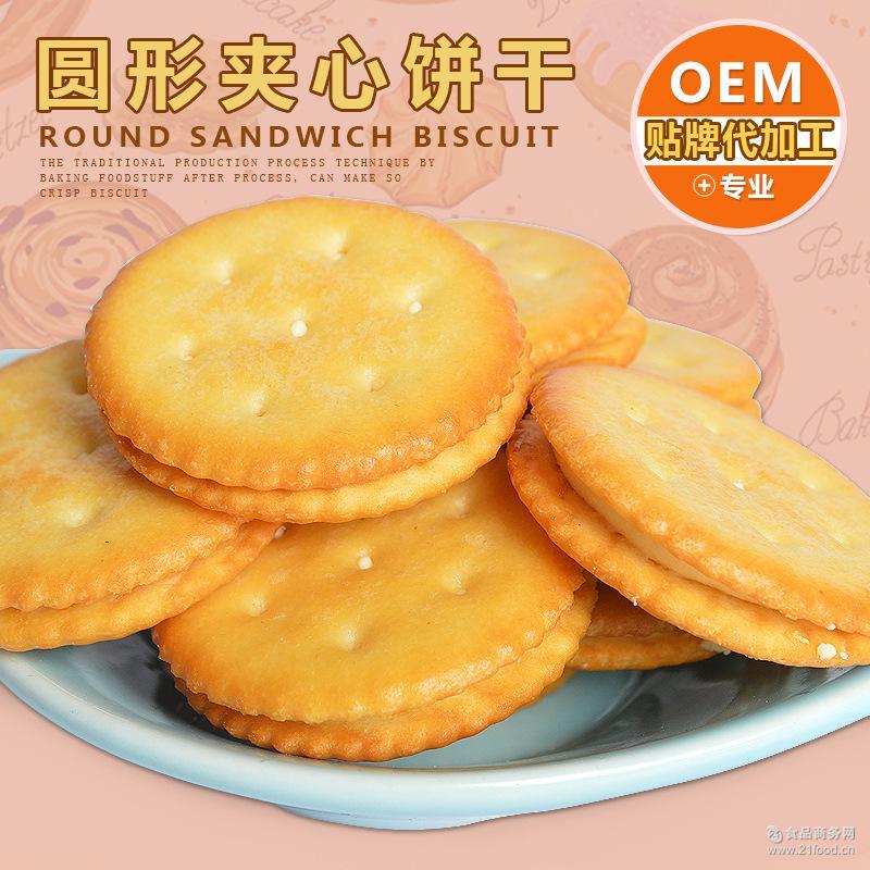 散装 早餐代餐饼干 休闲零食 水果味夹心饼干 OEM贴牌代加工