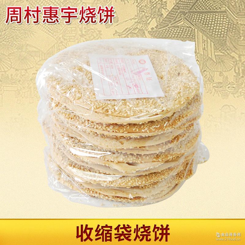 收缩袋甜味芝麻香酥烧饼 惠宇香脆薄饼 批发山东周村特产烧饼