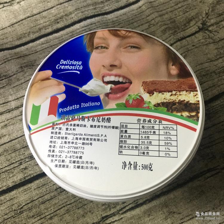 琪雷萨意大利马斯卡布尼奶酪 马斯卡彭芝士500g 提拉米苏原料