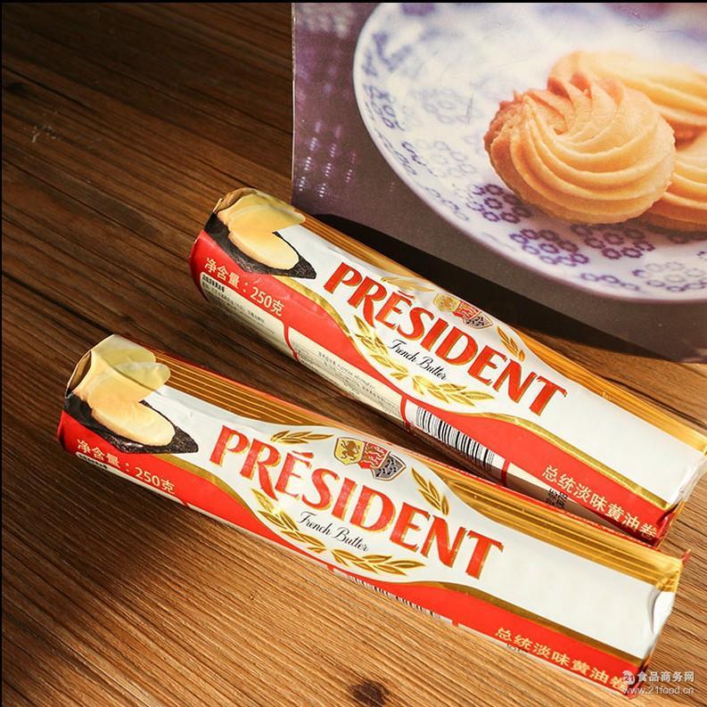 总统淡味黄油卷250g无盐动物黄油 法国原装进口 饼干面包烘焙原料