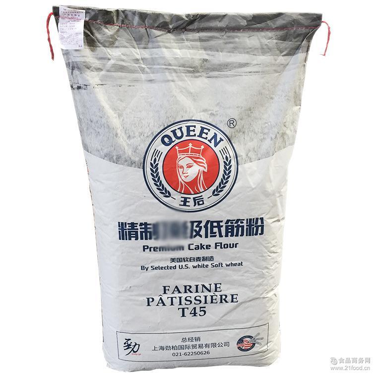 王后精制烘焙原料低筋粉25kg袋装 饼干面包烘焙原料蛋 烘培面粉