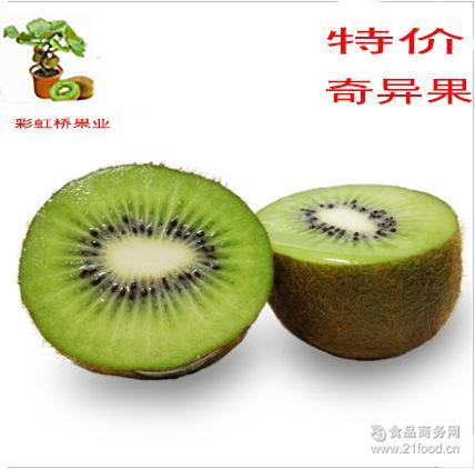 周至奇异果蒲江红心 批发一件代发 徐香猕猴桃6个试吃装优惠供应