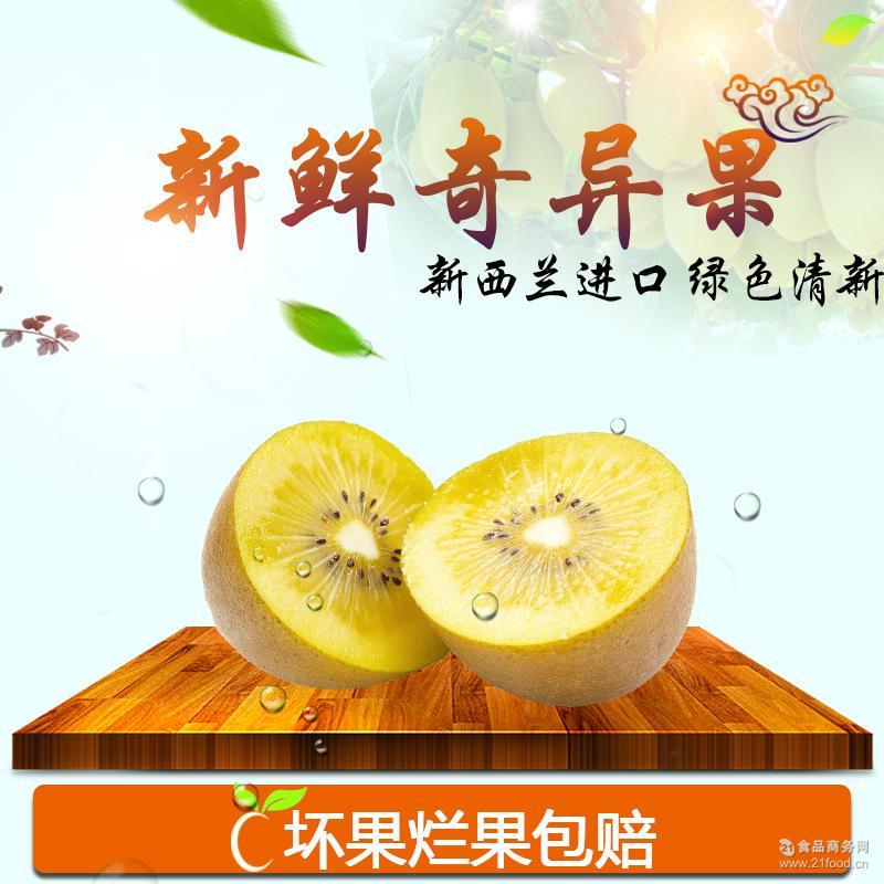 批发新西兰进口佳沛黄金奇异果猕猴桃 新鲜水果135g大果供应