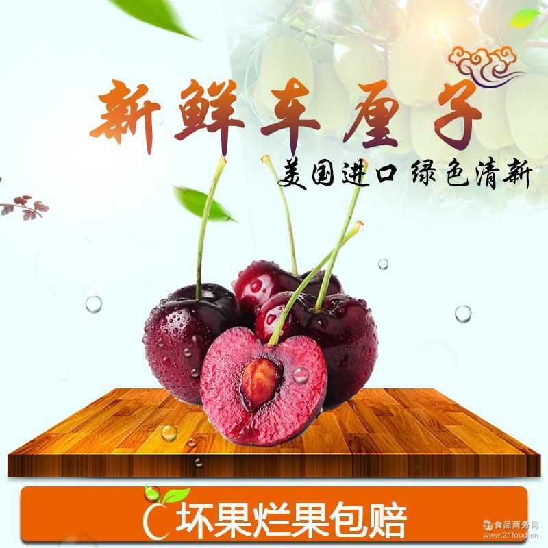 新鲜水果5斤当季鲜果孕妇辅食 批发现货美国空运车厘子进口大樱桃