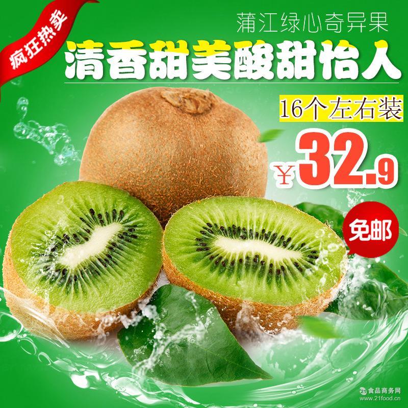 大果绿心猕猴桃