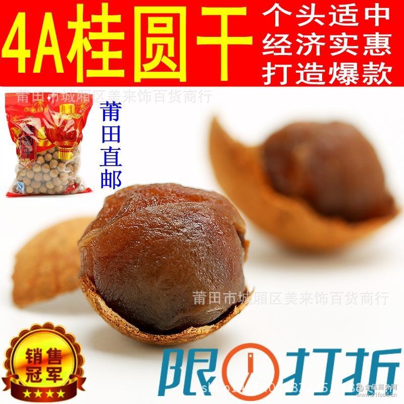 4A桂圆干非龙眼肉干货500g 批发特级莆田农家特产兴化2017年新货